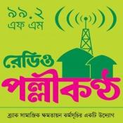 Radio Pollikontho